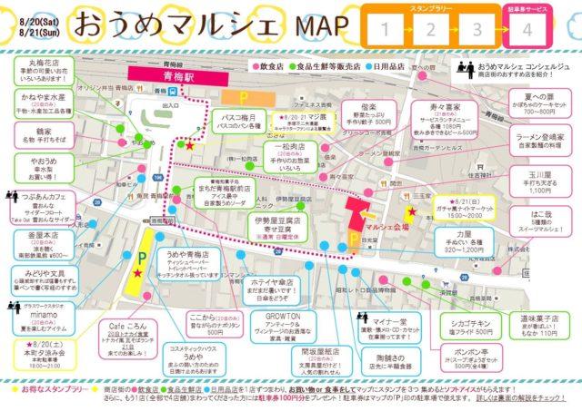 マルシェまちあるきマップ 8月版